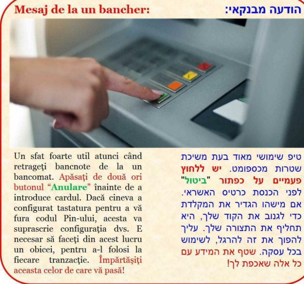 ATM-warning